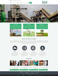 قالب شرکتی گرین