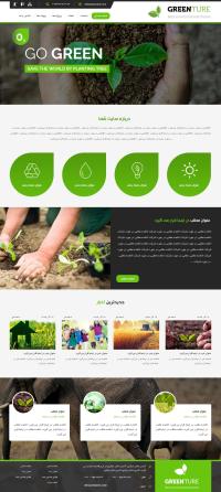 قالب شرکتی زندگی سبز