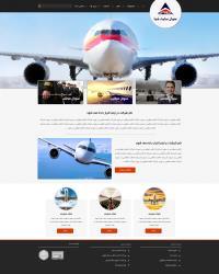 قالب شرکتی  آژانس هواپیمایی البرز