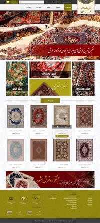 قالب فروشگاهی فرش ایرانی