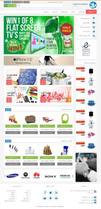 قالب فروشگاهی ایران شاپ
