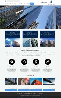 قالب شرکتی برج
